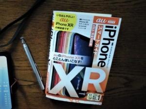 父 iPhoneを買う。