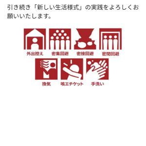 COCOA-新型コロナウイルス接触確認アプリ 札幌市脱毛サロン