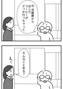 私の記憶力