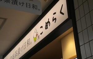 01/23 新宿は店が多すぎる