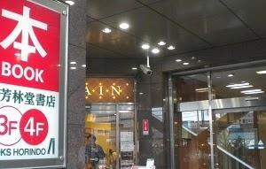 03/21 書店で武器屋+KFCバル