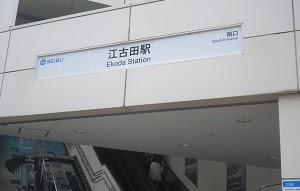 05/30 江古田のタイ料理