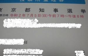 07/05 選挙に行く
