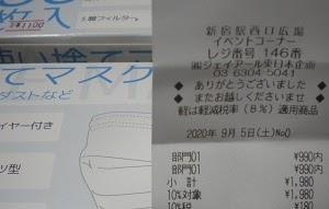 09/05 安いマスクを買う