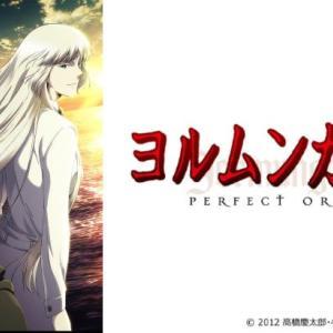 【アニメ感想】 ヨルムンガンド PERFECT ORDER 完結まで見られる2期! 全12話 あらすじと感想