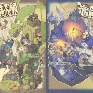 【おすすめ漫画】 竜と勇者と配達人 リアルファンタジー日常コメディ! あらすじと感想