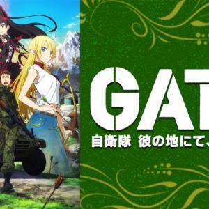 【アニメ感想】 GATE 自衛隊 彼の地にて、斯く戦えり:自衛隊vsファンタジー。な作品です! あらすじと感想