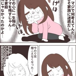 【後編】精神疾患の話