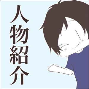 登場人物紹介【質問回答】
