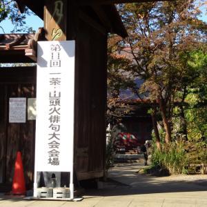 本行寺俳句大会