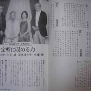 総裁選と俳句賞