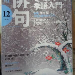 角川「俳句」12月号7句