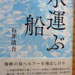 石井清吾・第一句集「水運ぶ船」 その(2)
