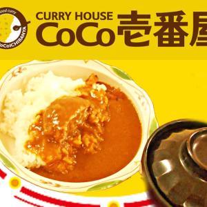 CoCo壱番屋のカレーを食べる