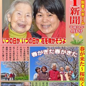 G-1新聞4月号~泣きなさい 笑いなさい~