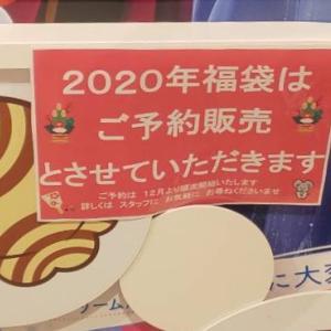サーティワン福袋2020予約開始!