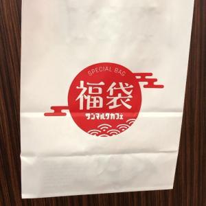 サンマルクカフェ新春福袋を2020年購入。中身ネタバレ(改悪福袋終了のお知らせ)
