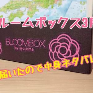 ブルームボックス2020年3月BOX届いた。中身ネタバレ(ニベアもういらない)