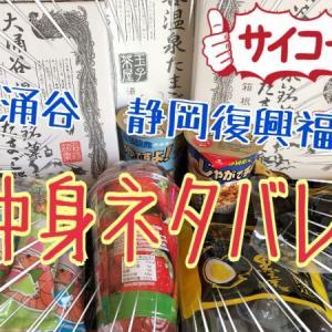 【復興福袋】箱根大涌谷・静岡福袋は黒たまご入り!中身ネタバレ