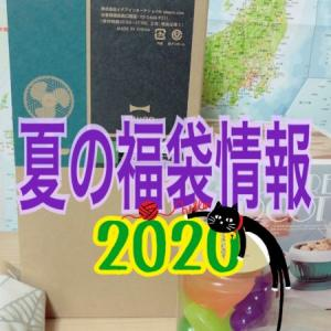 【夏の福袋】発売情報2020年版
