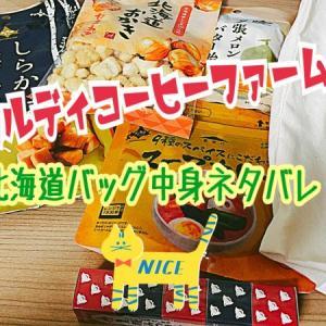 カルディ北海道福袋購入!中身ネタバレ