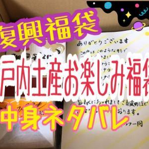 【復興福袋】瀬戸内土産お楽しみ袋中身ネタバレ