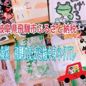 【ふるさと納税復興福袋】飛騨の宝箱中身ネタバレ