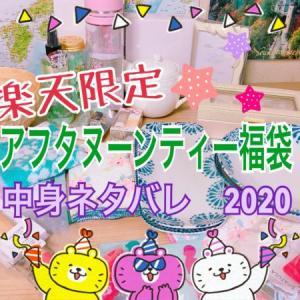 Afternoon Tea LIVING福袋2020年楽天限定購入!中身ネタバレ