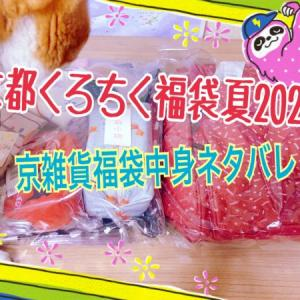 京都くろちく夏の福袋2020中身ネタバレ!京雑貨もりだくさん