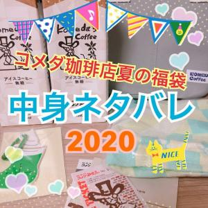 コメダの夏福袋2020「サマーバッグ」購入!中身ネタバレ