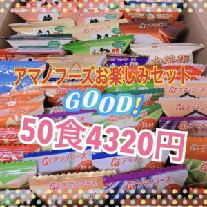 アマノフーズ50個お楽しみ袋買った!中身ネタバレ