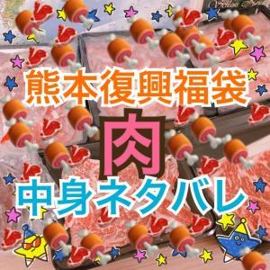 熊本復興福袋【肉】買ってみた!中身ネタバレ