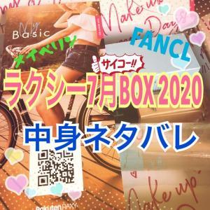 ラクシー(RAXY)2020年7月号到着!中身ネタバレ【当たり回】