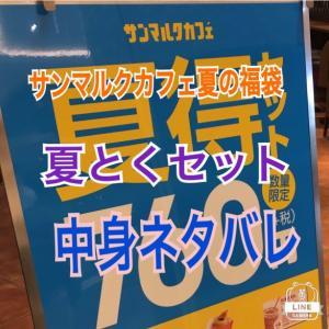 サンマルクカフェ夏福袋「夏得セット」はいつもと違う!?