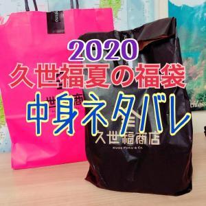 久世福商店夏の福袋買ってきた!中身ネタバレ