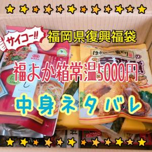 福岡復興福袋「福よか箱」常温便が到着!中身ネタバレ!