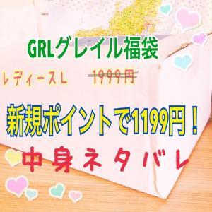 グレイルGRL福袋到着!驚愕の安さ1199円福袋の中身ネタバレ