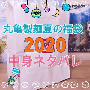 丸亀製麺夏の福袋2020買ってきた!中身ネタバレ