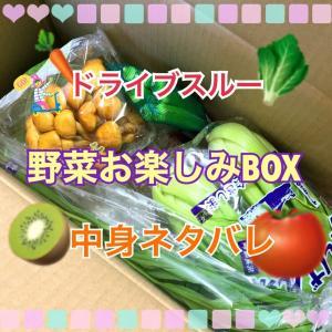 ドライブスルー野菜お楽しみBOX買ってみた!中身ネタバレ