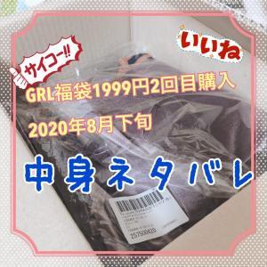 【グレイル福袋2020】1999円福袋購入2回目。中身ネタバレ