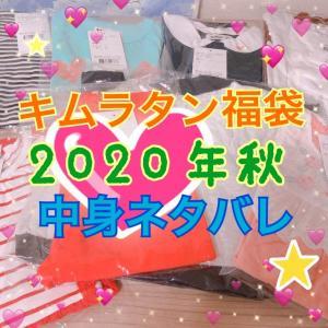 キムラタン福袋2020年秋が到着!中身ネタバレ