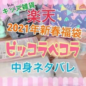 ピッコラペコラ2021年新春福袋先行捕獲!キッズ雑貨福袋中身ネタバレ