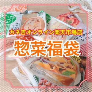 カネ吉オンライン惣菜福袋を楽天で購入!中身ネタバレ