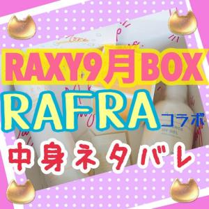 ラクシー9月BOX到着!RAFRAコラボで口コミ絶賛 中身ネタバレ