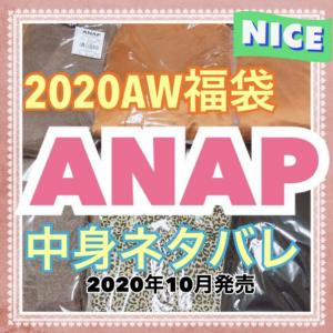 ANAPアナップのAW福袋購入!中身ネタバレと新春2021福袋情報
