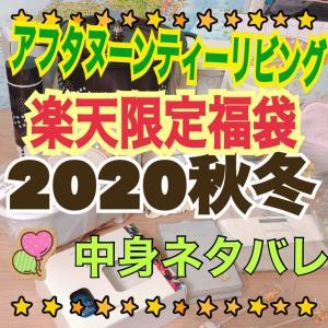 アフタヌーンティ楽天限定福袋「お楽しみBAG」秋冬2020購入!中身ネタバレ