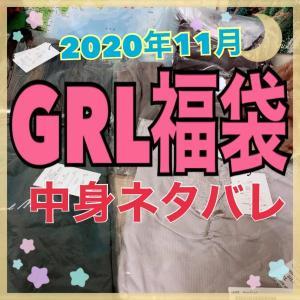 GRL福袋を購入(4回目 2020年11月到着)中身ネタバレ