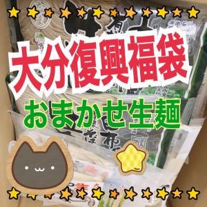 大分復興福袋 おまかせ生麺到着!中身ネタバレ