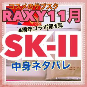 RAXY11月(4周年記念SK-Ⅱコラボ回)到着!中身ネタバレ