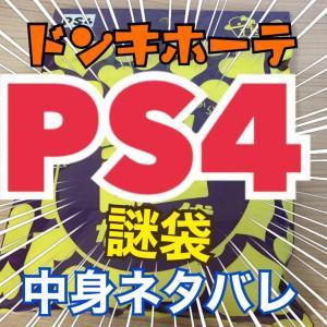 ドン・キホーテ「PS4?謎袋」を買ってみた!中身ネタバレ